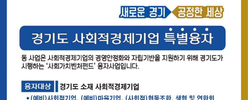 [신협중앙회] 경기도 사회적기업 특별융자