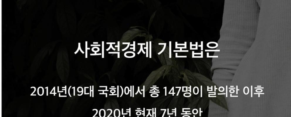 [한국사회적경제연대회의] 사회적경제기본법 제정…
